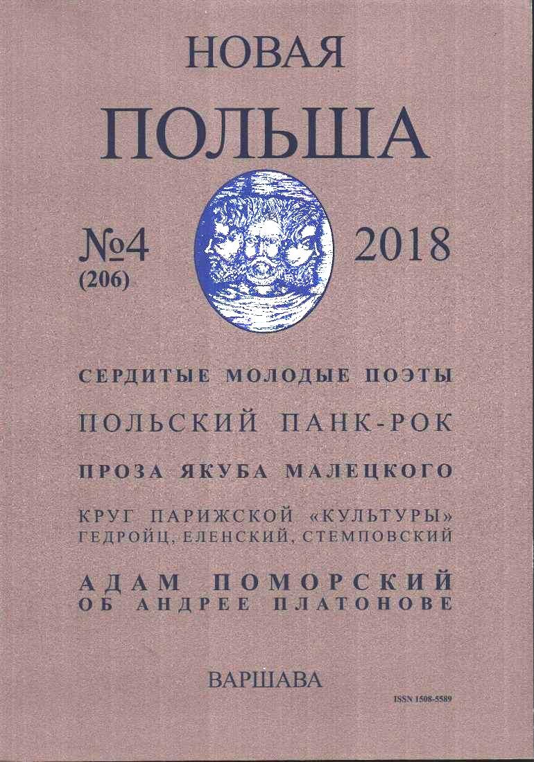 Nowaja Polsza